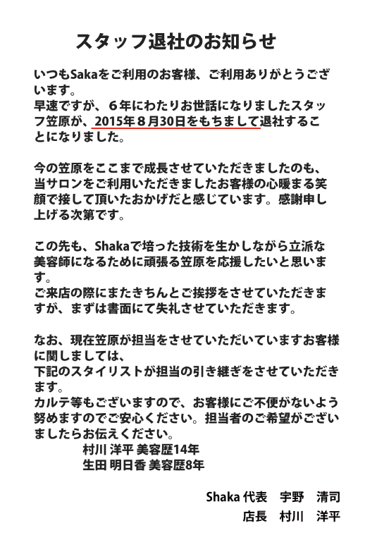 笠原退社ネット