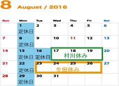 20168月カレンダー