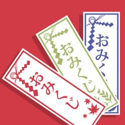 pc_omikuji