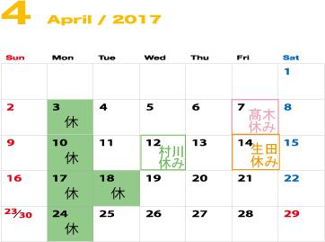 2017,4HP用カレンダー