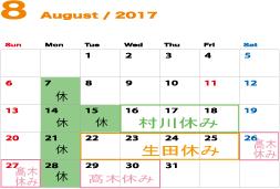 2017,8HP用カレンダー