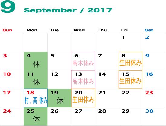 2017,9HP用カレンダー
